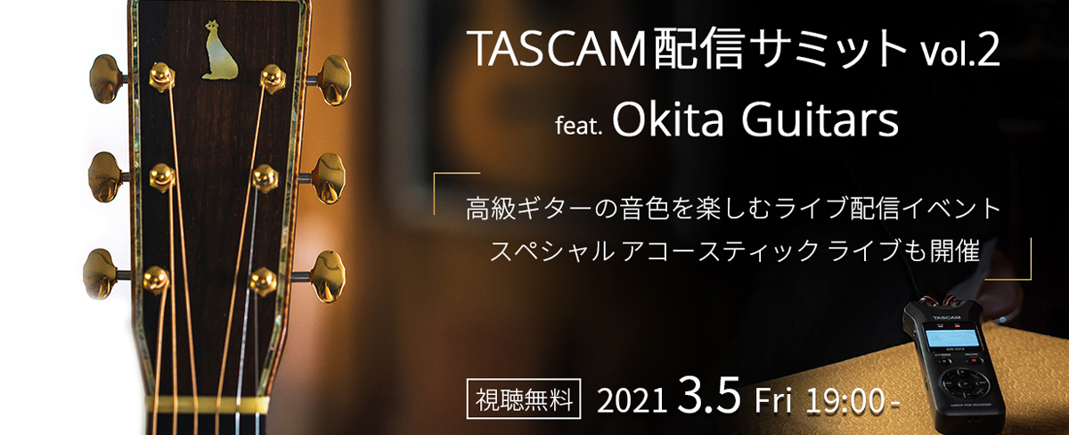 TASCAM配信サミットvol.2 feat. Okita Guitars